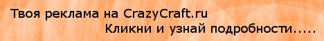 Реклама на CrazyCraft